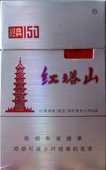 红塔山(经典150)香烟