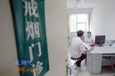 <b>邯郸首家戒烟门诊在市中心医院开诊</b>
