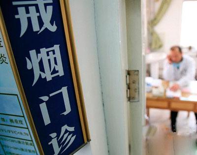 北京朝阳医院戒烟门诊正式上线京医通挂号系统