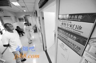 邯郸市中心医院戒烟门诊开诊