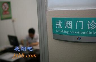 上海开设戒烟门诊的医院有哪些?