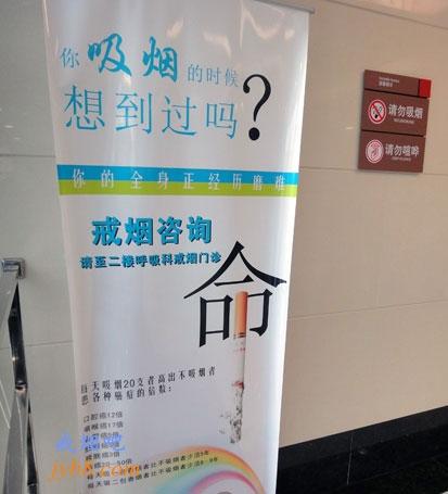 济宁市二级以上医院有戒烟门诊 每周定时开诊