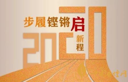 2020中国烟草行业进稳定期 天价香烟得到进一步整治!