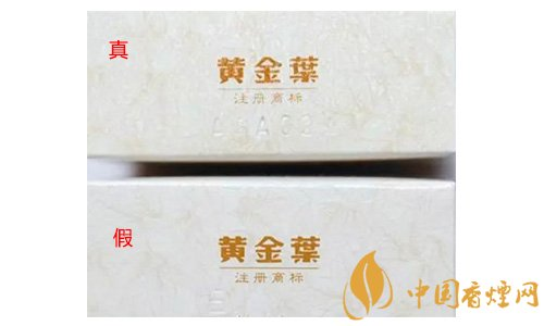 黄金叶天叶真假烟鉴别方法(新版)