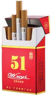 <b>五一(喜字)香烟</b>