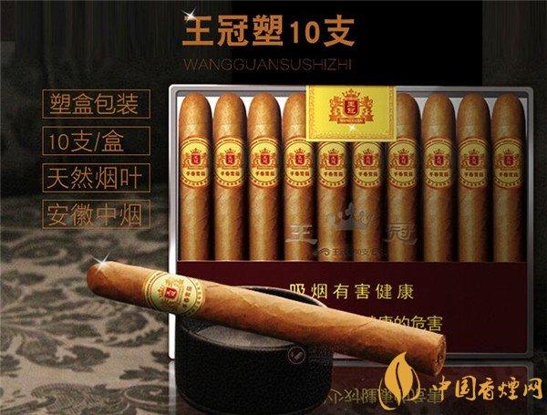 <b>王冠雪茄(王冠塑10支)怎么样 王冠塑10支雪茄鉴赏</b>