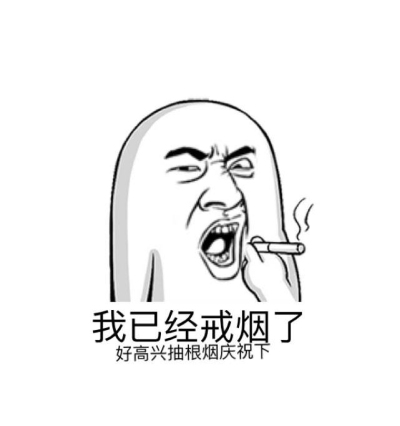 <strong>吸烟造成的危害远超肺部 戒烟考虑尼古丁替代品</strong>