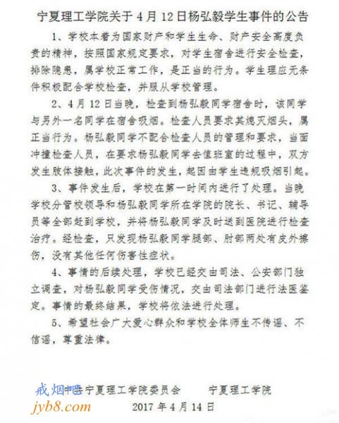 <strong>宁夏理工学院学生吸烟 与检查员发生肢体碰撞</strong>