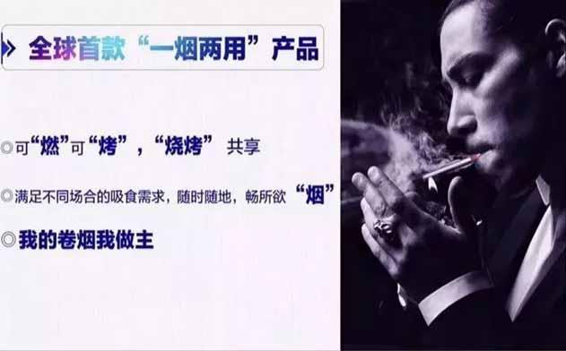 云南中烟发布全球首款可燃可烤烟具和烟弹