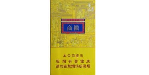 黄山徽商香烟多少钱 黄山(徽商)香烟价格表图