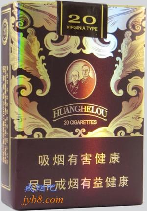 黄鹤楼(软漫天游)香烟价格表图片