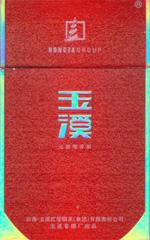 玉溪(铂金)香烟图片