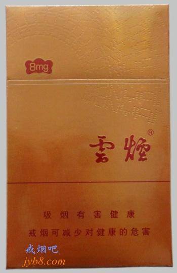 云烟(金福8mg)香烟价格表图