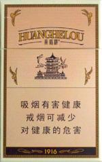 黄鹤楼(硬1916)香烟图片