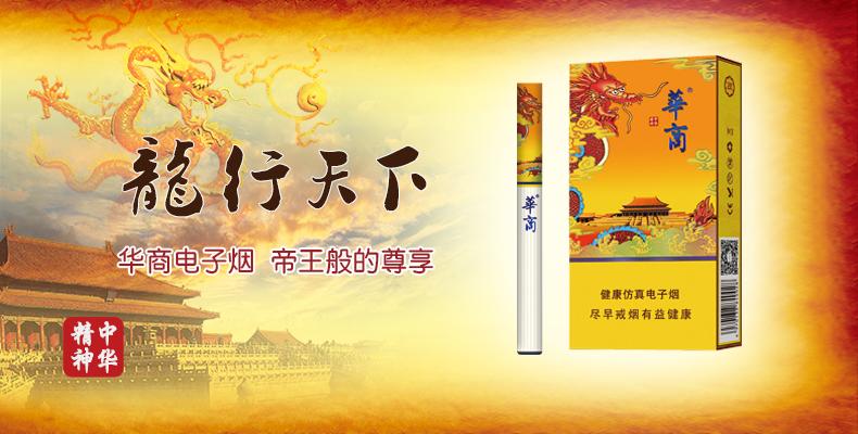 千年传承 帝王尊享 华商电子烟登陆京东众筹(图文)