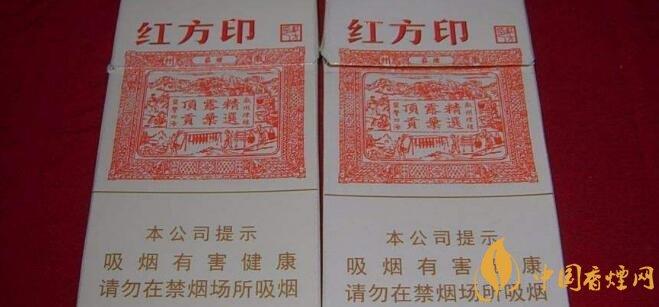 红方印细支多少钱一包 黄山(红方印细支)香烟价格表图