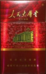 人民大会堂(盛世典藏)香烟