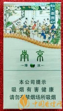 南京大观园爆冰官方价格表一览 时尚新款爆冰香烟!