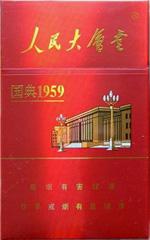 人民大会堂(国典1959)香烟