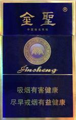 金圣(蓝色经典)香烟