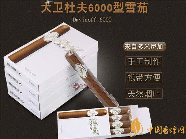 大卫杜夫雪茄(大卫杜夫6000)价格表图 大卫杜夫6000雪茄多少钱