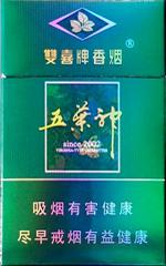 双喜(硬绿五叶神)香烟