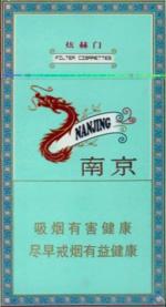 南京(炫赫门)香烟