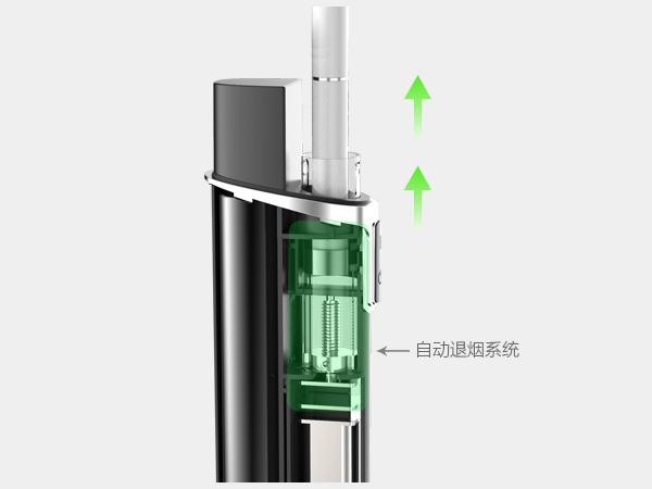 世界首款可自动退烟的加热不燃烧电子烟问世